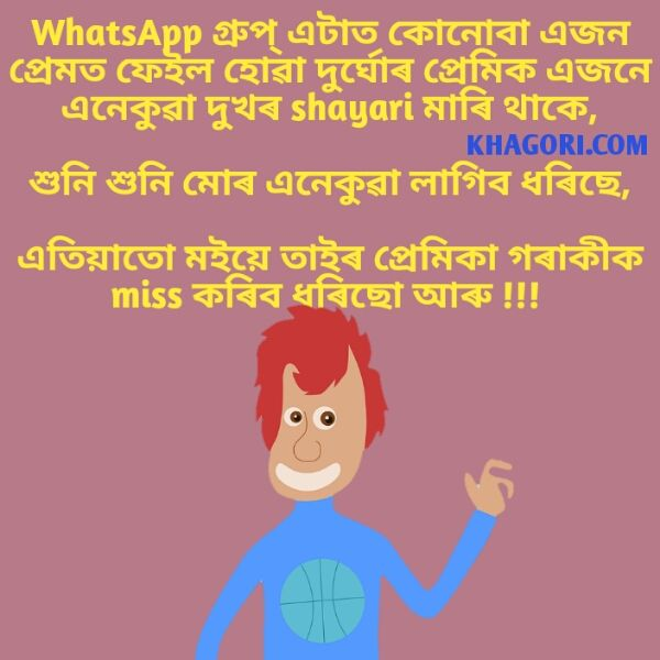 WhatsApp Joke Download, Assamese Jokes