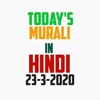Today's Murli Hindi 23-3-2020 | om shanti aaj ki murli hindi