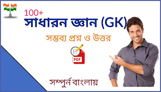 100+ General knowledge question and answer in bengali pdf - সাধারণ জ্ঞান প্রশ্নোত্তর