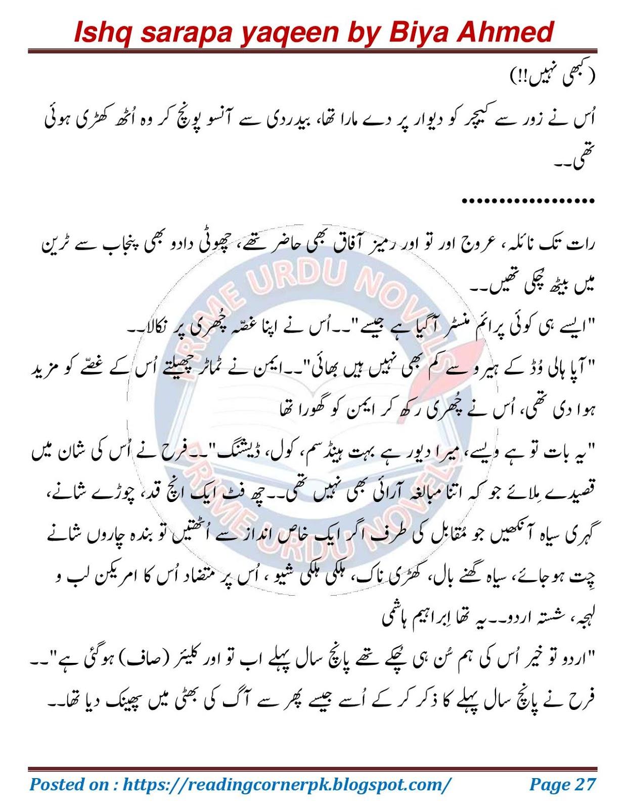 Ishq Sarapa Yaqeen By Biya Ahmed Complete Kidnapping Based
