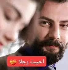رواية احببت رجلا احمد وريم كاملة