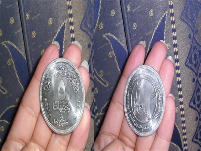 حقيقة إصدار عملات معدنية جديدة فئات الخمس والعشر جنيهات