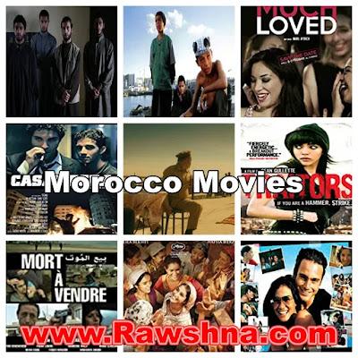 افضل افلام المغرب على الاطلاق