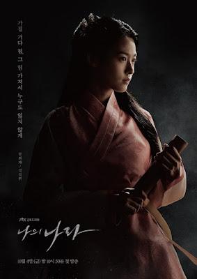 ฮันฮีแจ (Han Hee-jae) @ My Country พลิกชาติท้าปฐพี