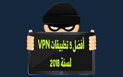 أفضل برامج تغير VPN للاندرويد برابط مباشر – برنامج تغير Ip الاي بي مجاني