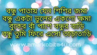 Aari Aari Bengali Song Lyrics