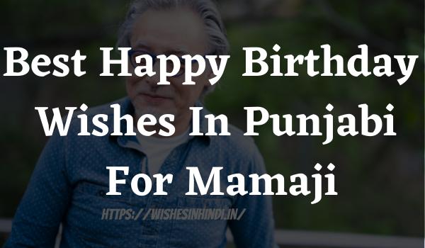 Best Happy Birthday Wishes In Punjabi For Mamaji
