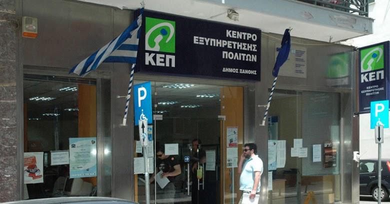 Στο myKEPlive τα ΚΕΠ του Δήμου Ξάνθης – Τι αλλάζει