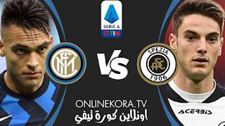مشاهدة مباراة إنتر ميلان وسبيزيا بث مباشر اليوم 21-04-2021 في الدوري الإيطالي