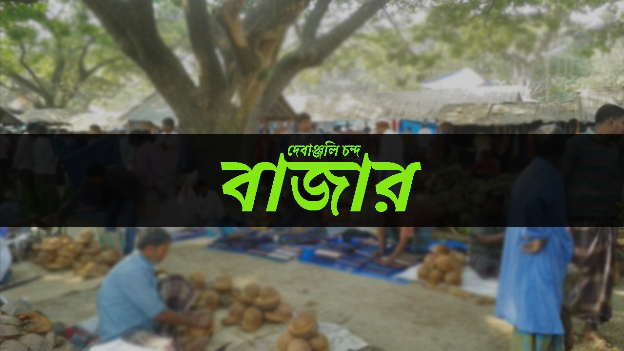 Bangla Golpo : বাজার রচনা দেবাঞ্জলি চন্দ | Bengali Story : Bazar by Debanoly Chanda | DjM Originals