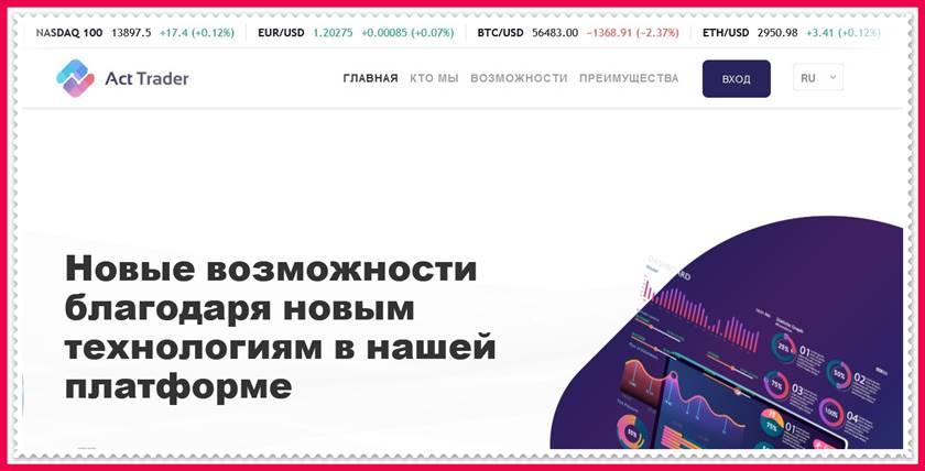 Мошеннический сайт acttrader.net – Отзывы, развод! Компания ActTrader мошенники