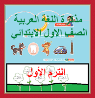 first-grade-primary-arabic-note