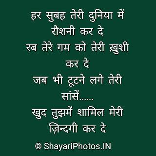 Hindi Romantic Shayari Images HD free Download