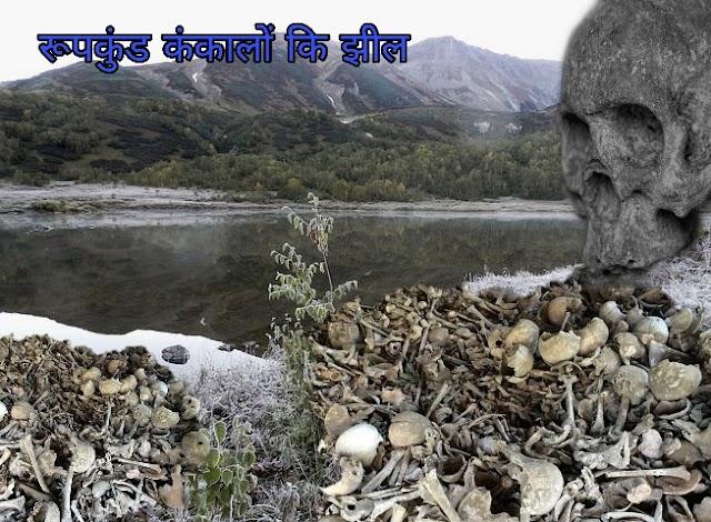 रूपकुंड झील के अनसुलझे रहस्य /roopkund jheel ke unsuljhe rehsya -