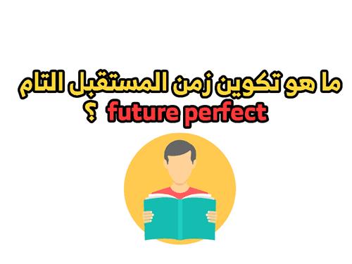 تكوين زمن المستقبل التام future perfect