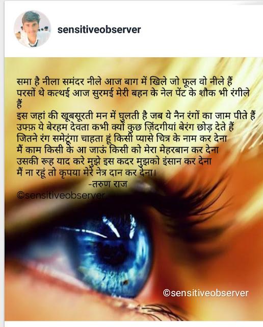 Motivational shayari, motivational shayari in hindi, motivational quotes in hindi, motivational quotes about life, motivational status in hindi, motivational whatsapp status, eye donation slogans and advantages, Sensitive Observer, hindi shayari, shayari
