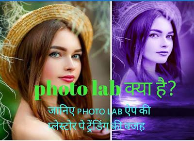 Photo lab क्या है