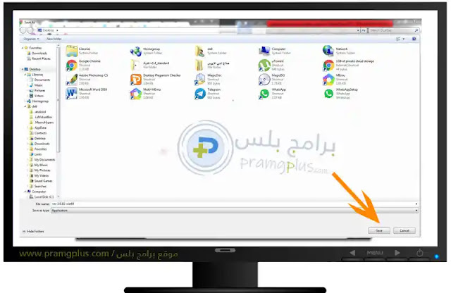 حفظ برنامج VLC للكمبيوتر