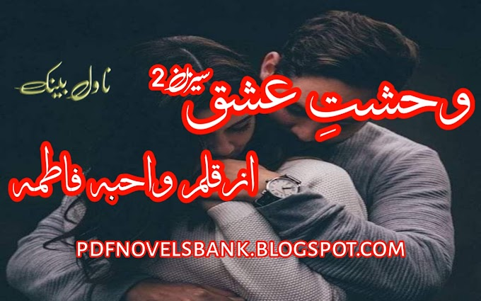 Wahshat E Ishq Season Two by Wahiba Fatima Pdf Download