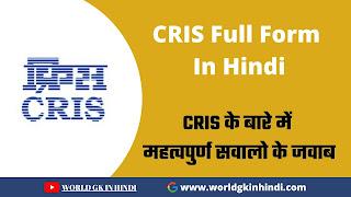 CRIS Full Form In Hindi | CRIS का फुल फॉर्म क्या होता है | CRIS Meaning In Hindi
