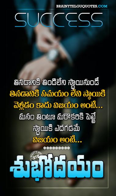 telugu quotes-good morning quotes in telugu-good morning best quotes in telugu-telugu quotes