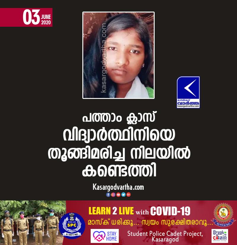 Udma, Kasaragod, News, Kerala, Student, Death, Hanged, SSLC student found dead hanged