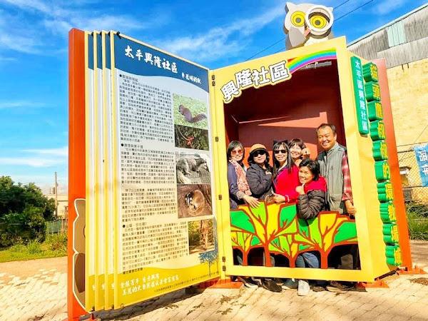 台中興隆社區貓頭鷹秘境 水保局力促環教連獲建築園冶獎