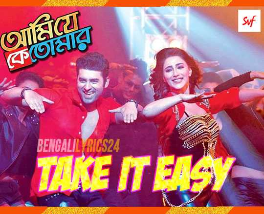 Take It Easy - Ami Je Ke Tomar, Ankush, Sayantika Banerjee