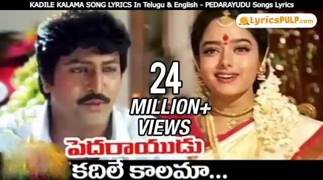 KADILE KALAMA SONG LYRICS In Telugu & English - PEDARAYUDU Songs Lyrics