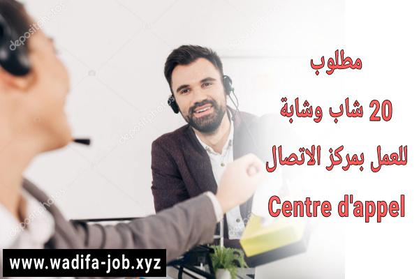 مطلوب شباب وشابات للعمل بمركز للاتصال Centre D'appel بالرباط