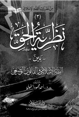 كتاب نظرية الحق بين الفقه الإسلامي والقانون الوضعي