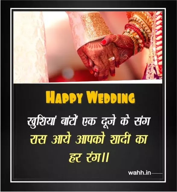 Marriage-Wishes-To-Sister