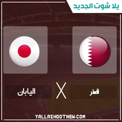 مشاهدة مباراة قطر واليابان