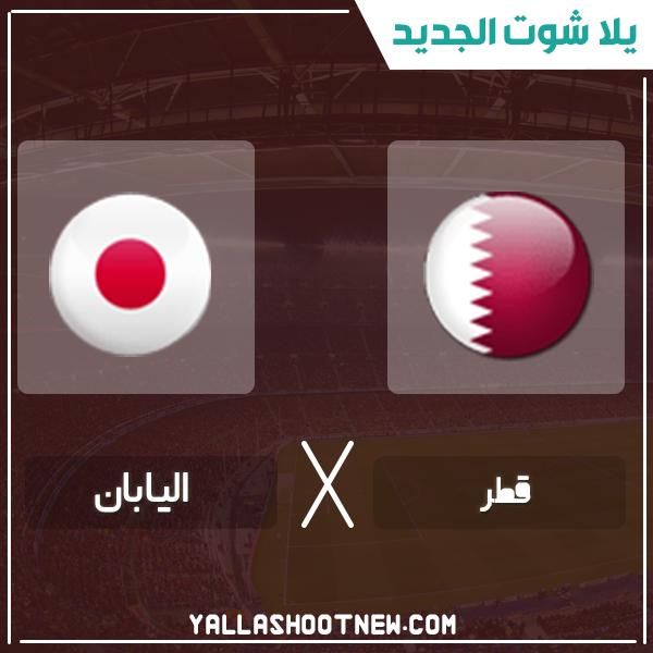 مشاهدة مباراة قطر واليابان بث مباشر اليوم 15-1-2020 في كأس اسيا تحت 23 سنة