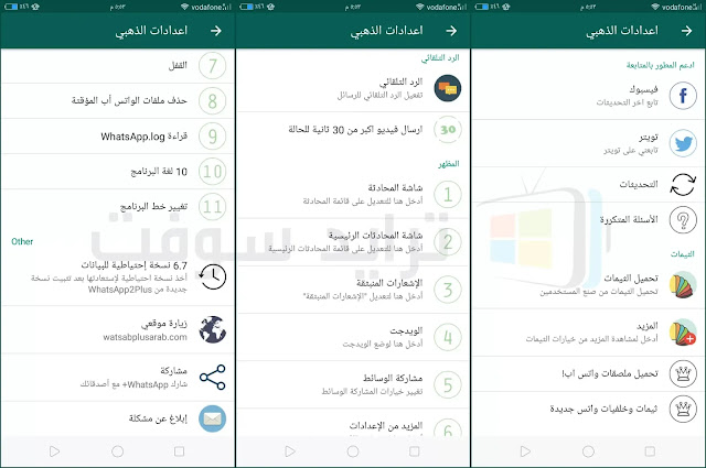 WhatsApp Plus Gold 7.11