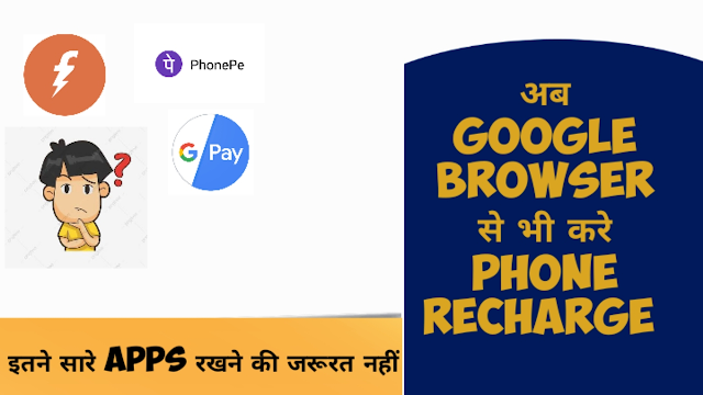 अब Google Browser से करें अपना Moblile Recharge , google pay , paytm, freerechage ,mobikiwi recharge