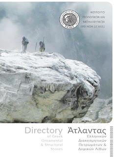Παρουσίαση της μελέτης «Άτλαντας Ηπείρου για πετρώματα και λίθους»