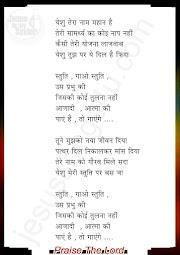 येशु तेरा नाम महान हैख्रिश्चियन सॉन्ग लिरिक्स , Yeshu Tera Naam Mahan He (Seldon bangera)Christian song