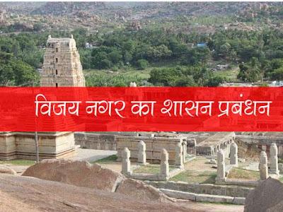 विजय नगर का  शासन प्रबन्ध Management of Vijay Nagar Empire