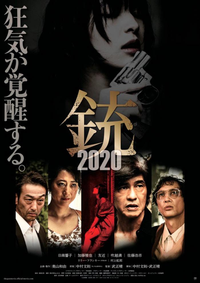 Gun 2020 film - Masaharu Take - poster