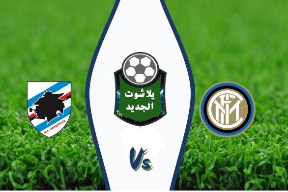 مشاهدة مباراة إنتر ميلان وسامبدوريا بث مباشر اليوم الأحد 23 فبراير 2020 الدوري الإيطالي