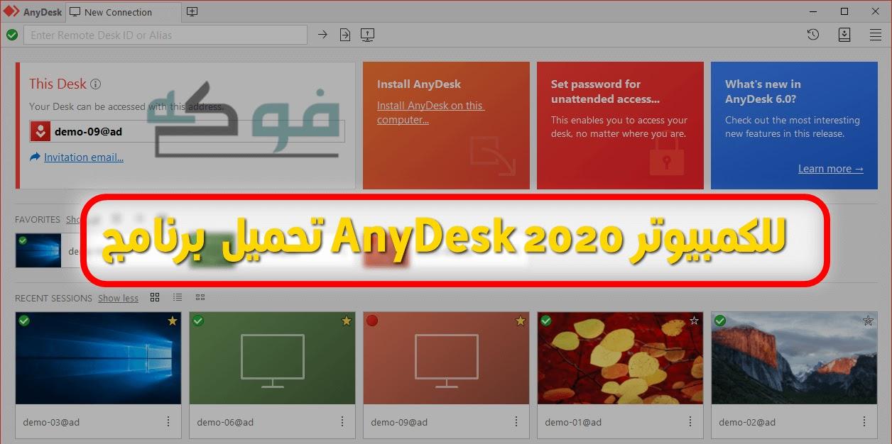 تحميل برنامج anydeskعلى الكمبيوتر اضغط هنا