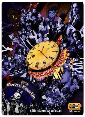 Αφίσα για τη μουσική εκπομπή του φονικού κουνελιού