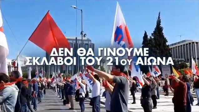 Συνδικάτο Τροφίμων Αργολίδας: Απεργούμε στις 6 Μάη - Τιμάμε την Εργατική Πρωτομαγιά (βίντεο)