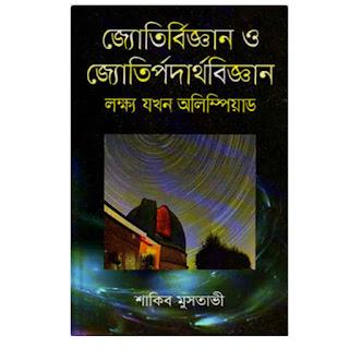 জ্যোতির্বিজ্ঞান ও জ্যোতির্পদার্থবিজ্ঞান pdf by শাকিব মুসতাভী