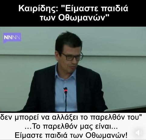 Οι δηλώσεις νυν βουλευτή του Ελληνικού Κοινοβουλίου. Τα σχόλια είναι περιττά..(ΒΙΝΤΕΟ)