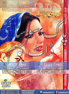 Jasoosi Digest May 2016 Read Online