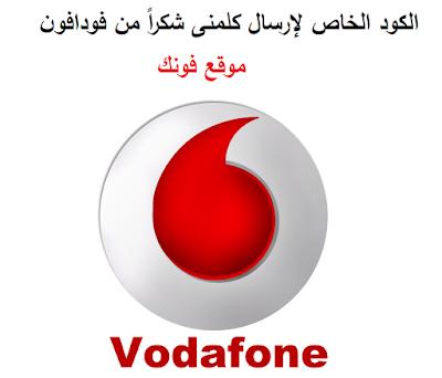 الكود الخاص لإرسال بليز كول مى مجاناً من فودافون
