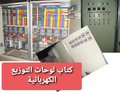 تحميل كتاب لوحات التوزيع الكهربائية للمهندس/ محمد منير
