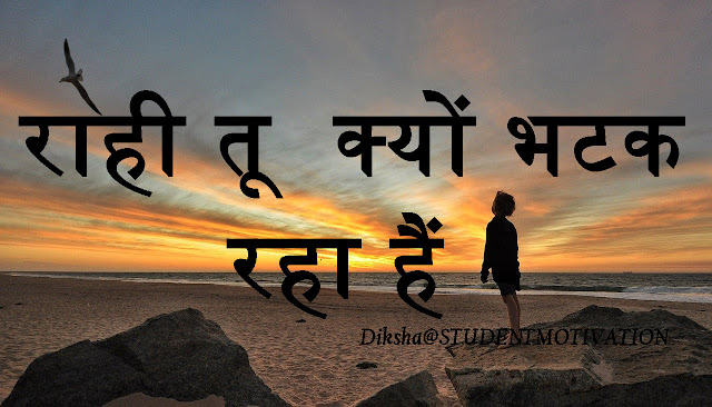 Best motivational poem in Hindi f
